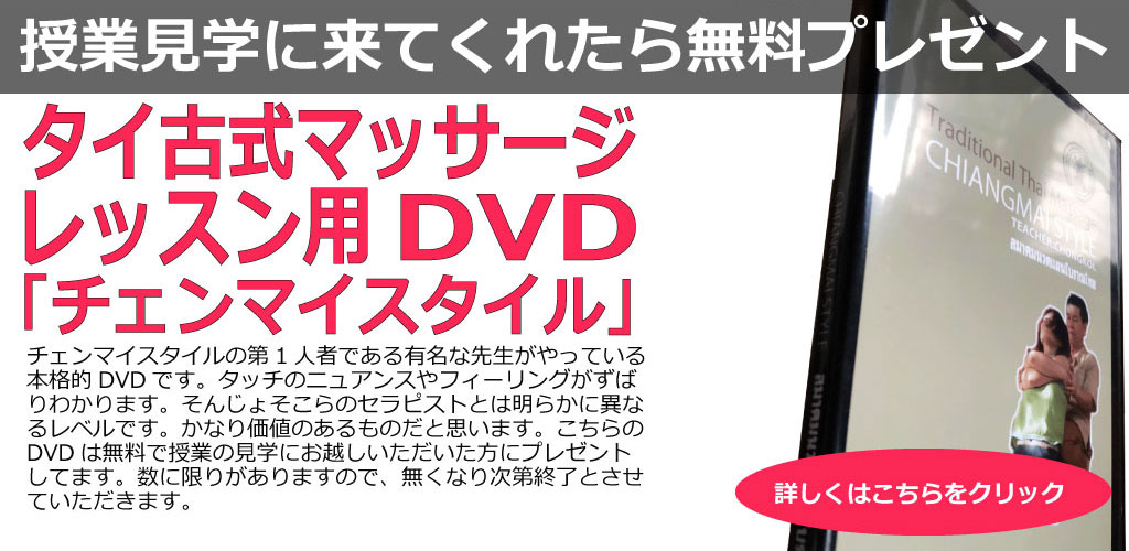 DVD授業見学で無料プレゼント