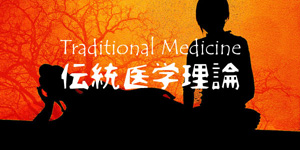 TraditionalMedicine